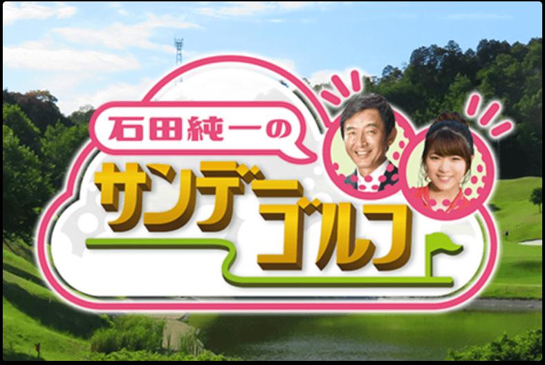 テレビ東京 石田純一のサンデーゴルフ